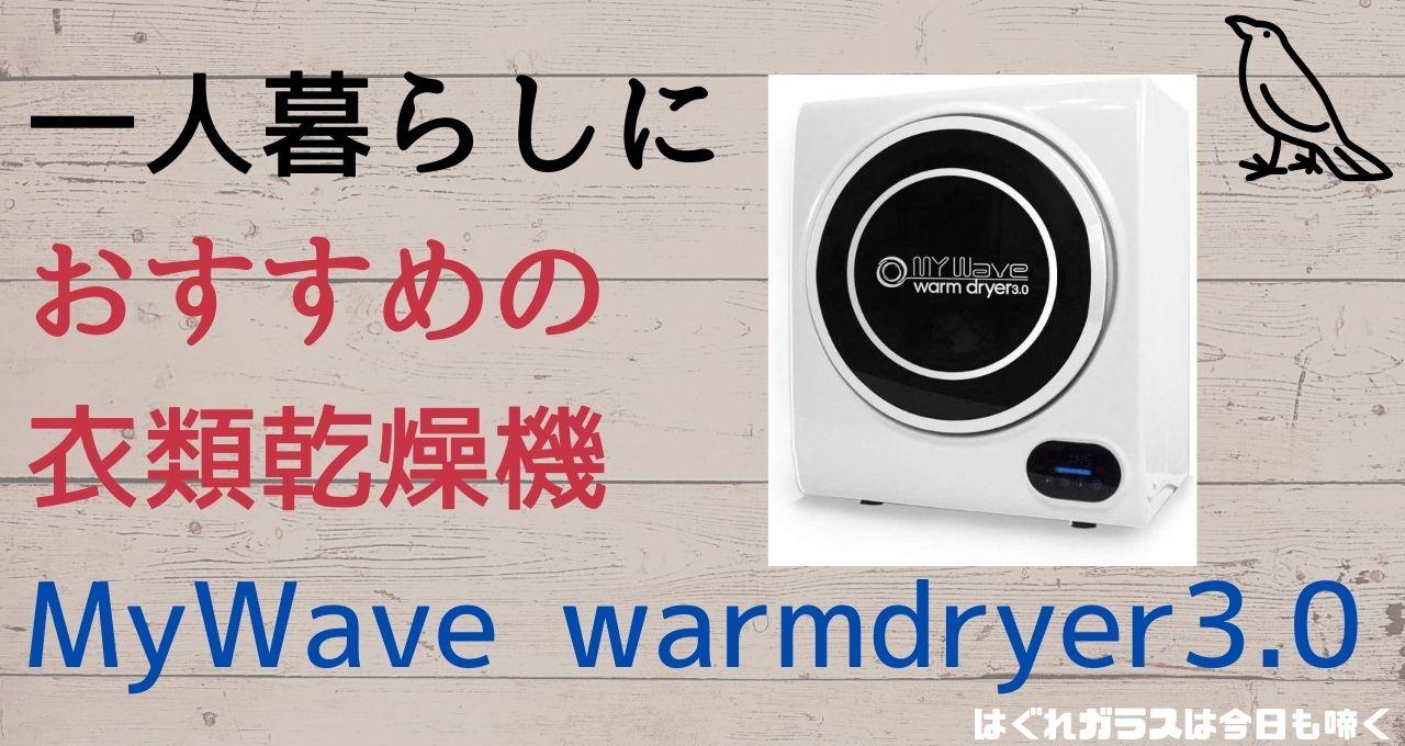 一人暮らしにおすすめ衣類乾燥機