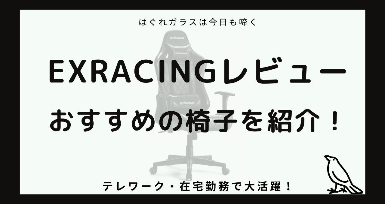 【EXRACINGレビュー】テレワーク・在宅勤務におすすめの椅子