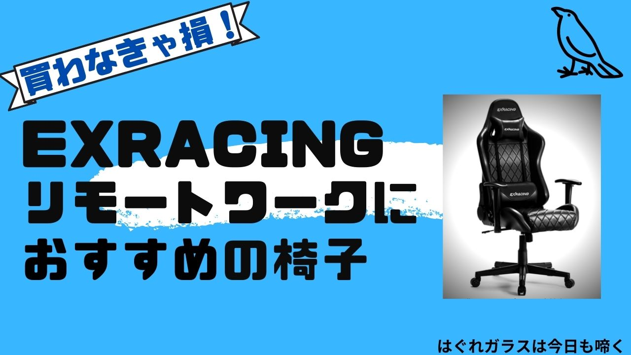 EXRACING リモートワーク