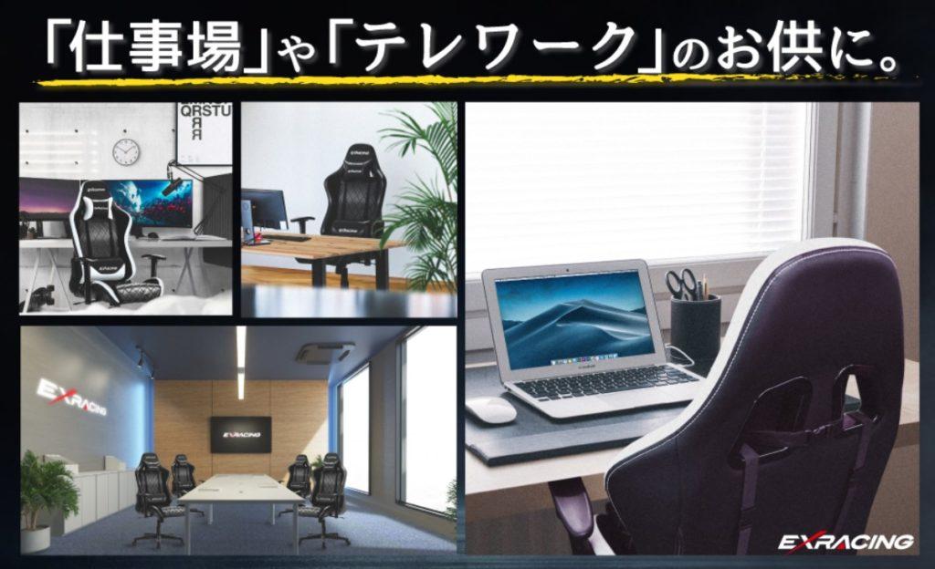 EXRACING ゲーミングチェア紹介3