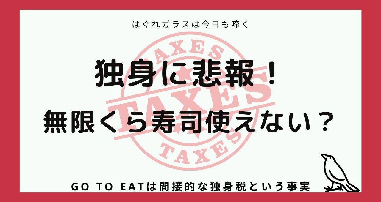 【独身不利】無限くら寿司のやり方は?|Go to Eatキャンペーン
