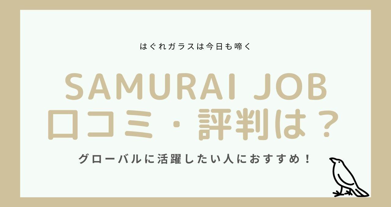 グローバルで活躍!Samurai Jobの口コミ・評判は?