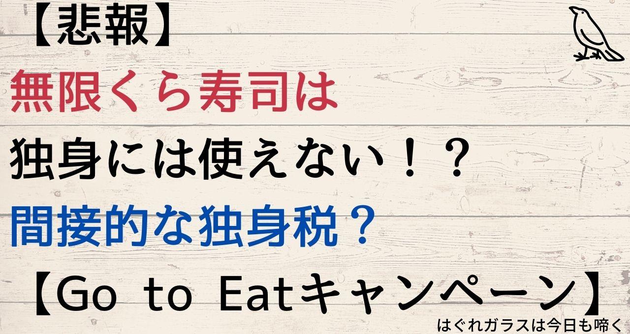 無限くら寿司は独身には使えない!?間接的な独身税?