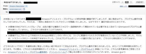 Amazonから申請却下のメール