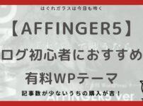 AFFINGERブログ初心者におすすめの有料ワードプレステーマ