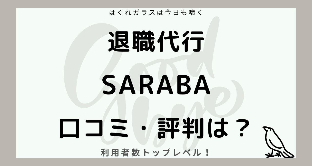 退職代行SARABAの口コミ・評判は?