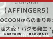 CocoonからAFFINGER5の乗り換えは超大変、バグも発生