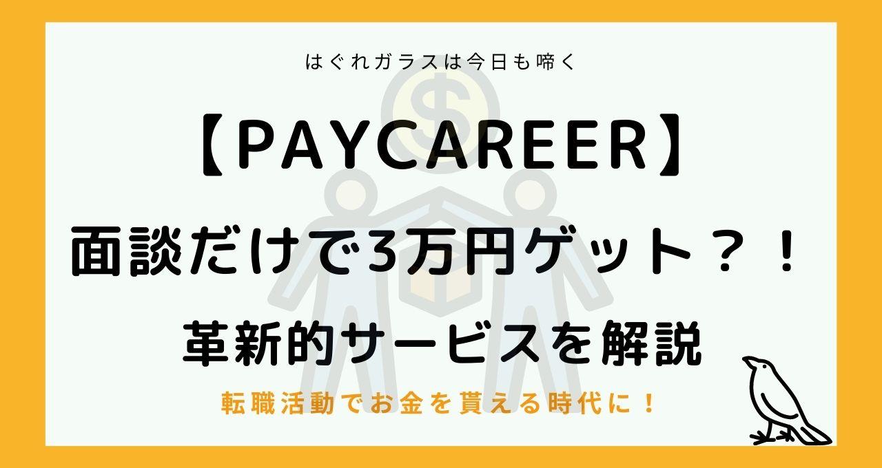 【転職】面談するだけで3万円!PayCareerの評判・口コミは?