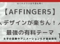 AFFINGER5で簡単にできるデザイン・文字装飾・機能