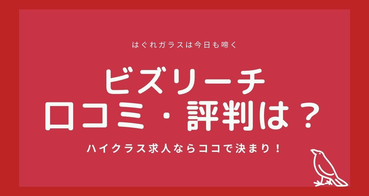 【最悪?】ビズリーチの口コミ・評判を解説!