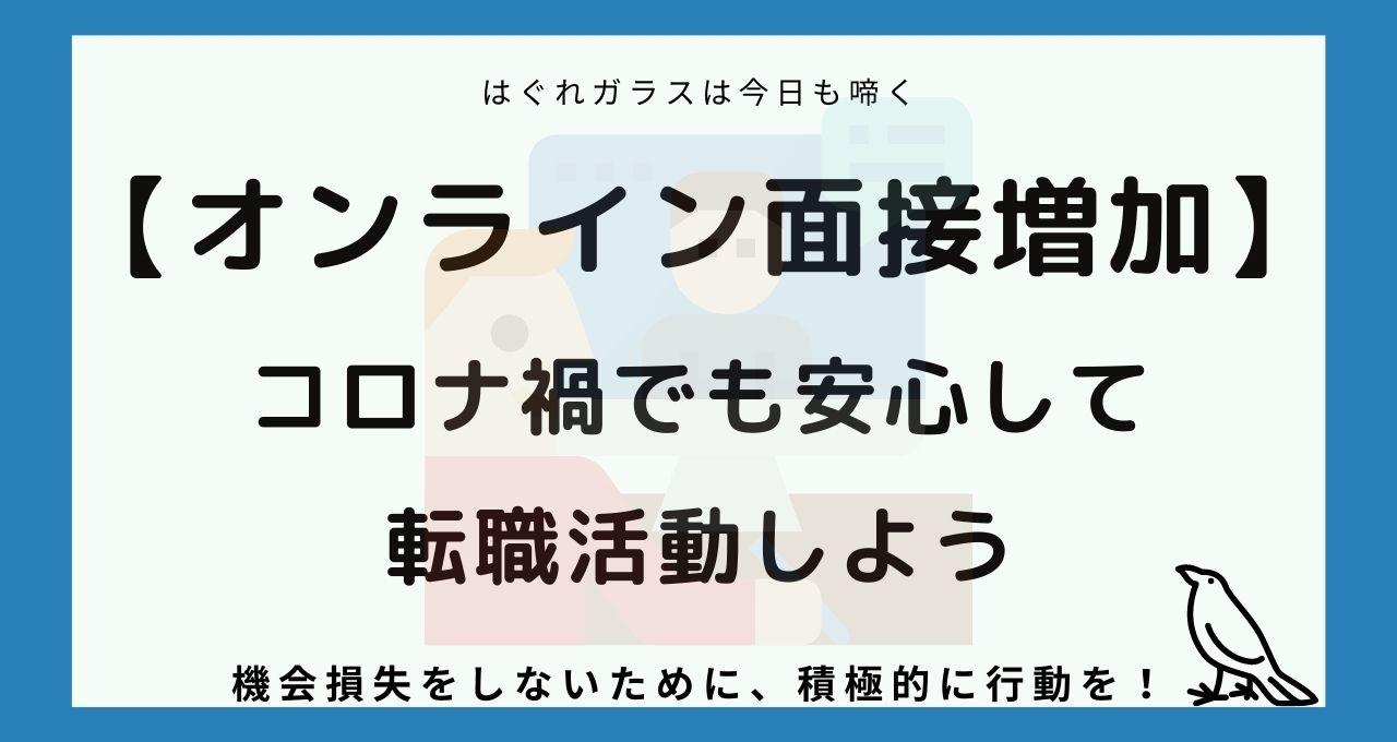 【転職】オンライン面接(WEB面接)が増加、コロナ禍でも積極的に行動を!