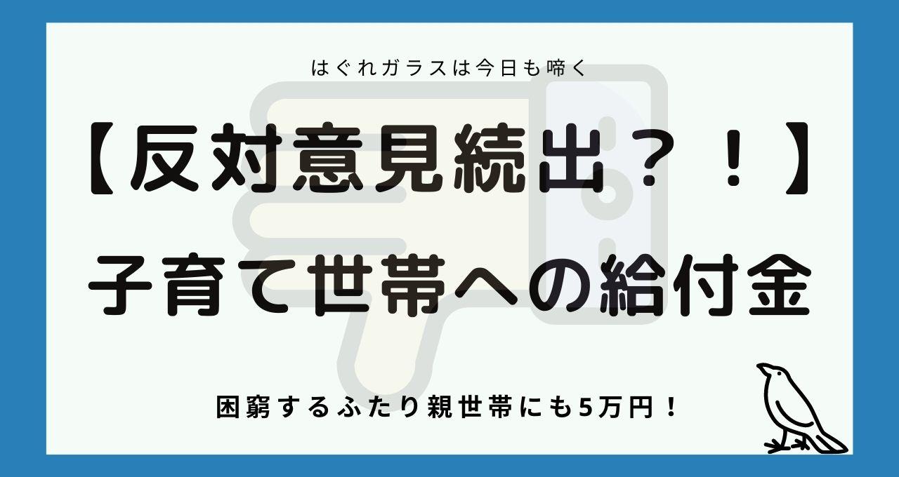 【反対続出】また子育て世帯だけに給付金、ふたり親世帯にも5万円【コロナ】