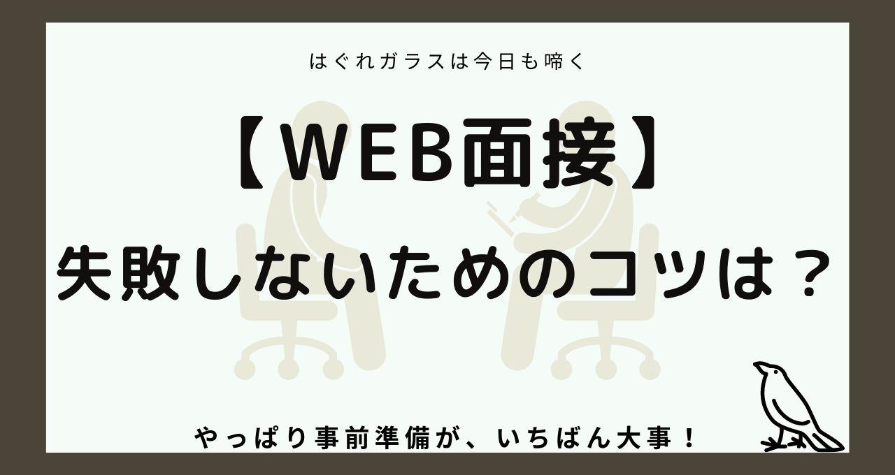 【転職】Web面接(オンライン面接)で失敗しないためのコツは?